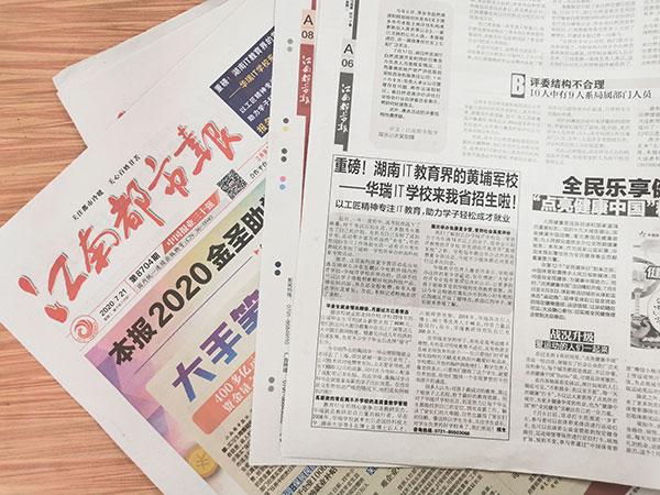 江西省江南都市报记者实地走访我校,对我校进行了专题报道